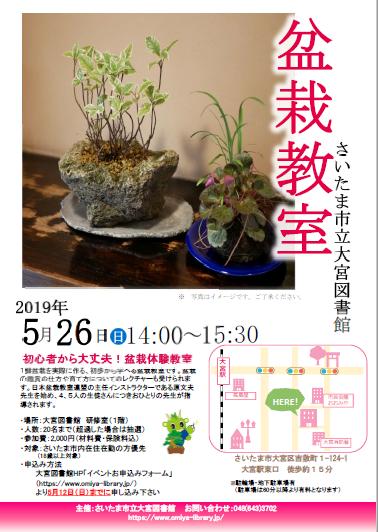 盆栽教室チラシ画像化.png