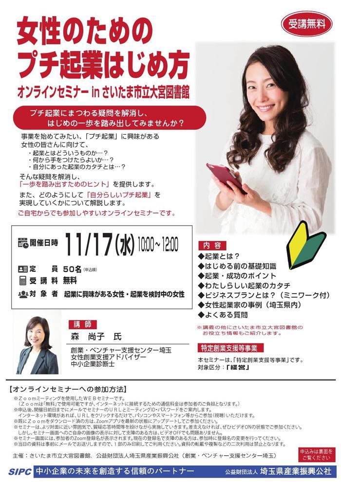 チラシ(R31117女性プチ起業セミナーin大宮図書館)p1.jpg