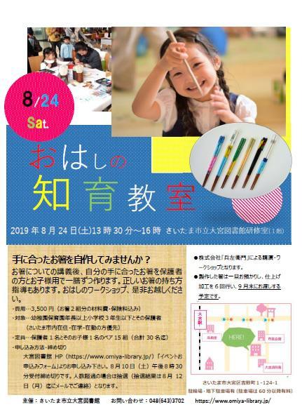 ohashi.jpg